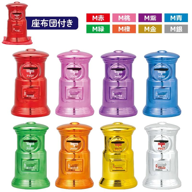 ポスト型貯金箱メタリック8色セット40cm(M金・M銀・M青・M緑・M橙・M桃・M紫・M赤)