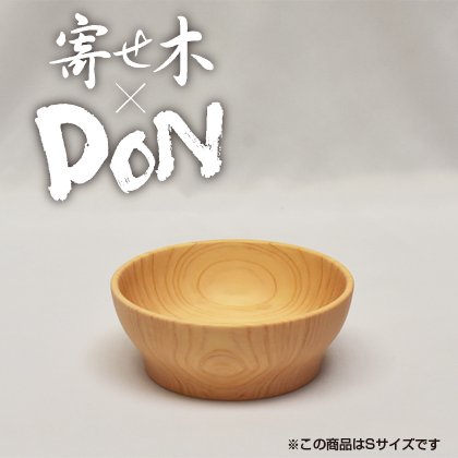 寄せ木DON S/優/ヒノキ