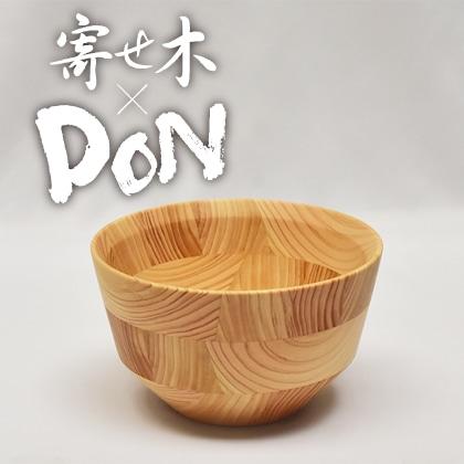 寄せ木DON M/豊/ヒノキ