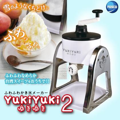 ふわふわかき氷メーカー Yuki Yuki 2