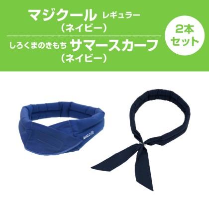 マジクール + しろくまのきもち サマースカーフ 2本セット(ネイビー)
