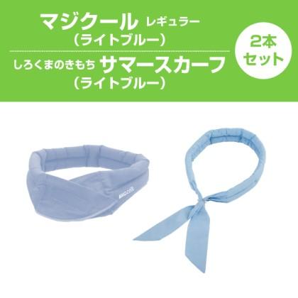 マジクール + しろくまのきもち サマースカーフ 2本セット(ライトブルー)