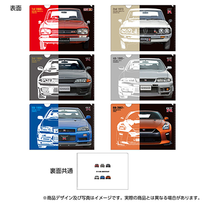 歴代GT-R クリアファイルセット