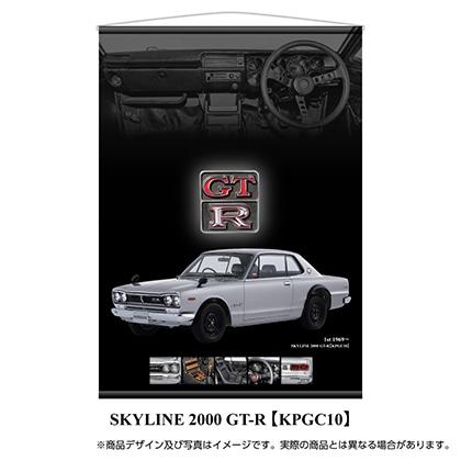 スカイラインGT-R(KPGC10) B2サイズタペストリー