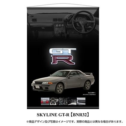 スカイラインGT-R(BNR32) B2サイズタペストリー