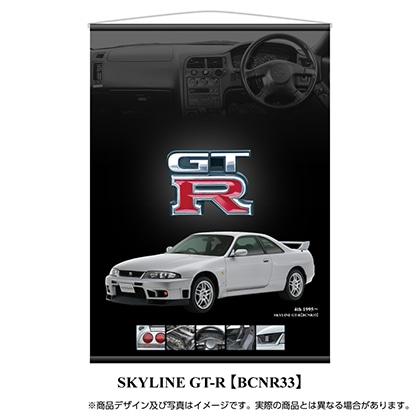 スカイラインGT-R(BCNR33) B2サイズタペストリー