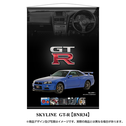 スカイラインGT-R(BNR34) B2サイズタペストリー