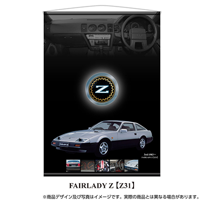 フェアレディZ(GZ31) B2サイズタペストリー