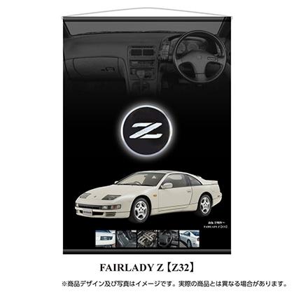 フェアレディZ(HZ32) B2サイズタペストリー