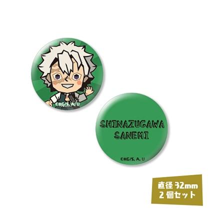 鬼滅の刃 缶バッジセット【10.不死川実弥】