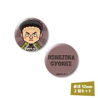 鬼滅の刃 缶バッジセット【12.悲鳴嶼行冥】