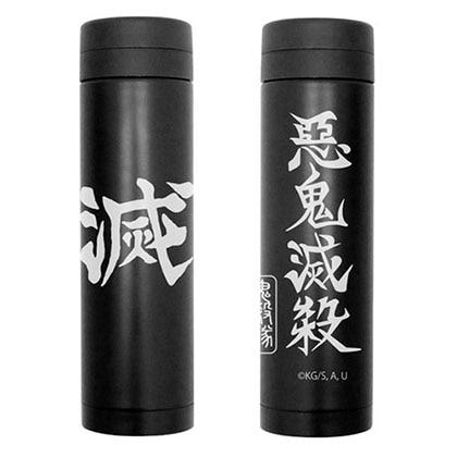 鬼滅の刃 0240-0184 鬼殺隊 サーモボトル/BLACK