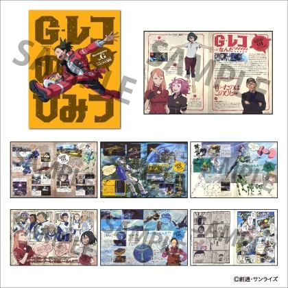 Gーレコのひみつ Gのレコンギスタ〜ベルリの大冒険〜