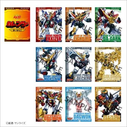 勇者シリーズ30周年卓上カレンダー2021
