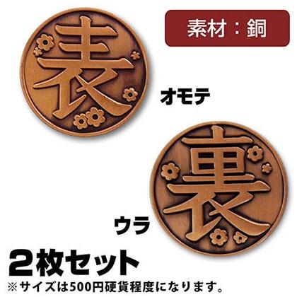 鬼滅の刃 カナヲの銅貨