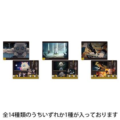 鬼滅の刃 下敷きコレクションVol.2 1pcs