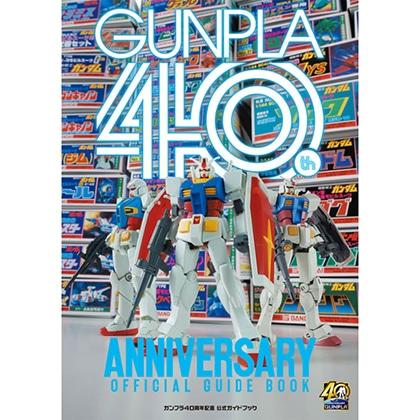 ガンプラ40周年記念 公式ガイドブック