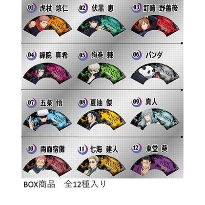 呪術廻戦 ミニ扇子コレクション 1BOX【7月上旬以降発送予定】