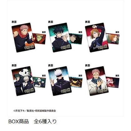 TVアニメ 呪術廻戦 下敷きコレクション 1BOX【7月上旬以降発送予定】