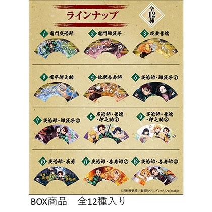鬼滅の刃 ミニ扇子コレクション2 1BOX