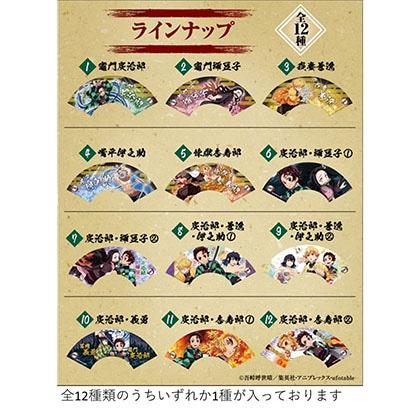 鬼滅の刃 ミニ扇子コレクション2 1pcs