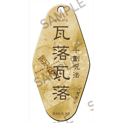 「呪術廻戦」モーテルキーホルダー  〜呪〜 瓦落瓦落【7月上旬以降発送予定】