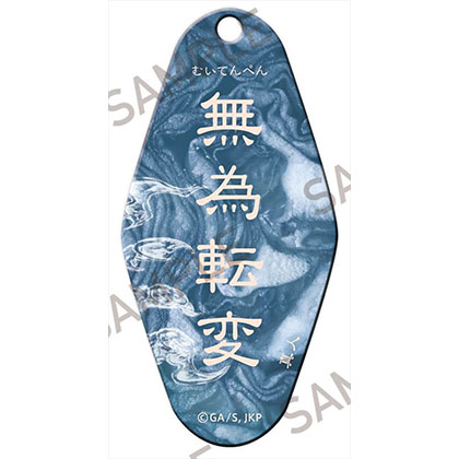 「呪術廻戦」モーテルキーホルダー  〜呪〜 無為転変【7月上旬以降発送予定】