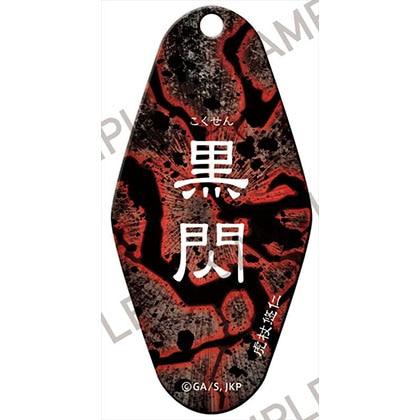 「呪術廻戦」モーテルキーホルダー  〜呪〜 黒閃【7月上旬以降発送予定】