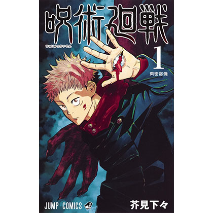 呪術廻戦1(コミックス)