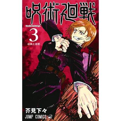 呪術廻戦3(コミックス)