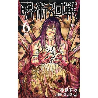 呪術廻戦6(コミックス)