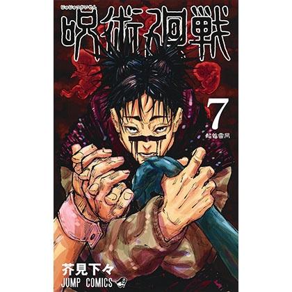 呪術廻戦7(コミックス)