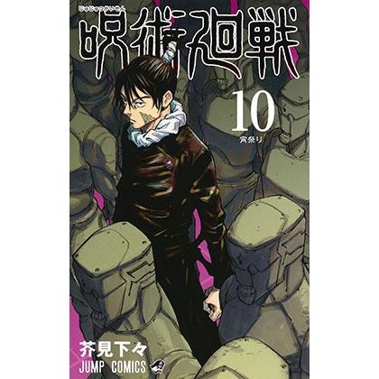 呪術廻戦10(コミックス)