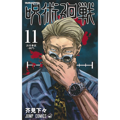 呪術廻戦11(コミックス)
