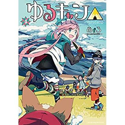 ゆるキャン△4(コミックス)