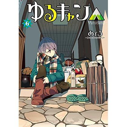 ゆるキャン△6(コミックス)