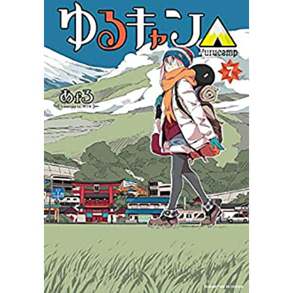 ゆるキャン△7(コミックス)
