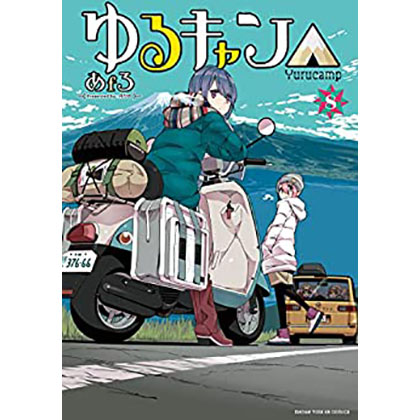 ゆるキャン△8(コミックス)