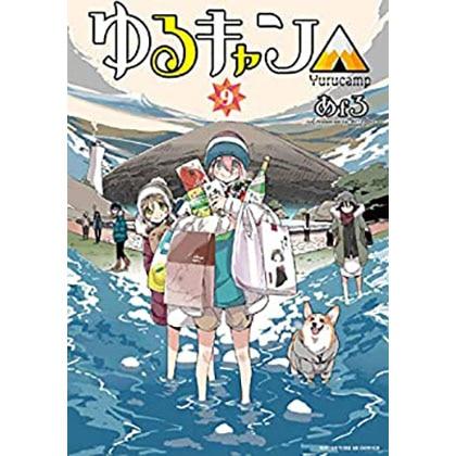 ゆるキャン△9(コミックス)
