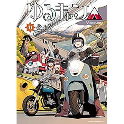 ゆるキャン△11(コミックス)