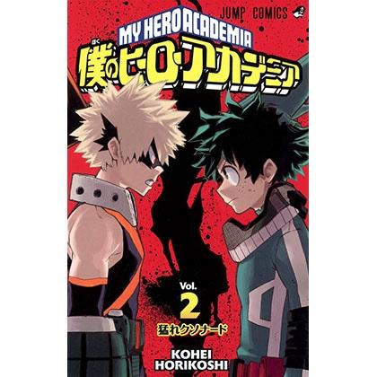 僕のヒーローアカデミア2(コミックス)