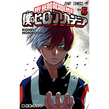 僕のヒーローアカデミア5(コミックス)