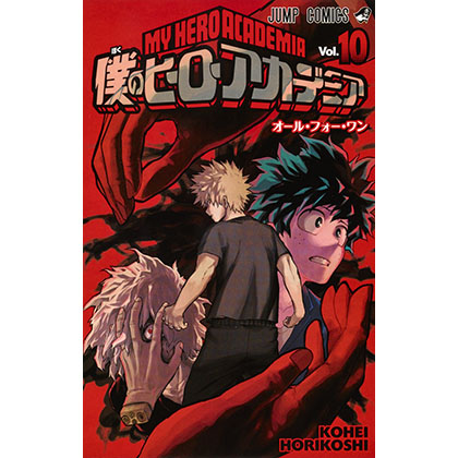 僕のヒーローアカデミア10(コミックス)