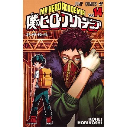 僕のヒーローアカデミア14(コミックス)