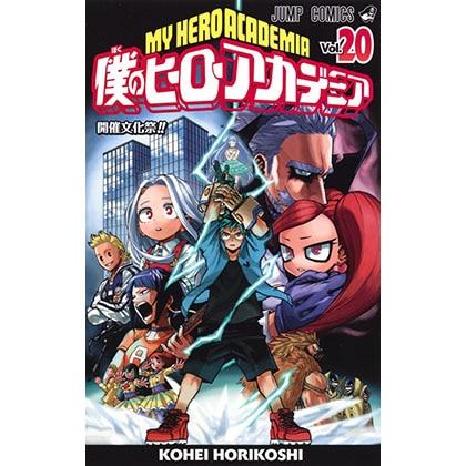僕のヒーローアカデミア20(コミックス)