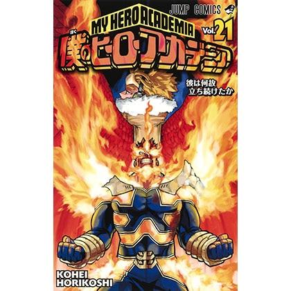 僕のヒーローアカデミア21(コミックス)