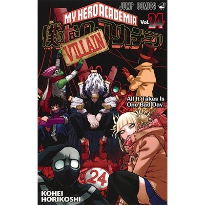 僕のヒーローアカデミア24(コミックス)