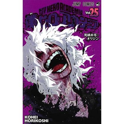 僕のヒーローアカデミア25(コミックス)
