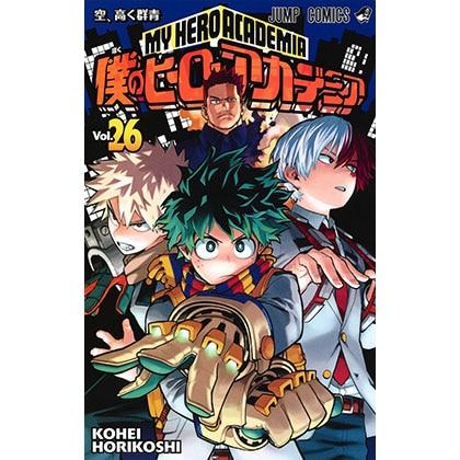 僕のヒーローアカデミア26(コミックス)