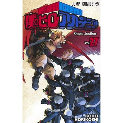 僕のヒーローアカデミア27(コミックス)